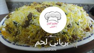 برياني لحم Beef Biryani_مطبخ أفنان Afnan's kitchen