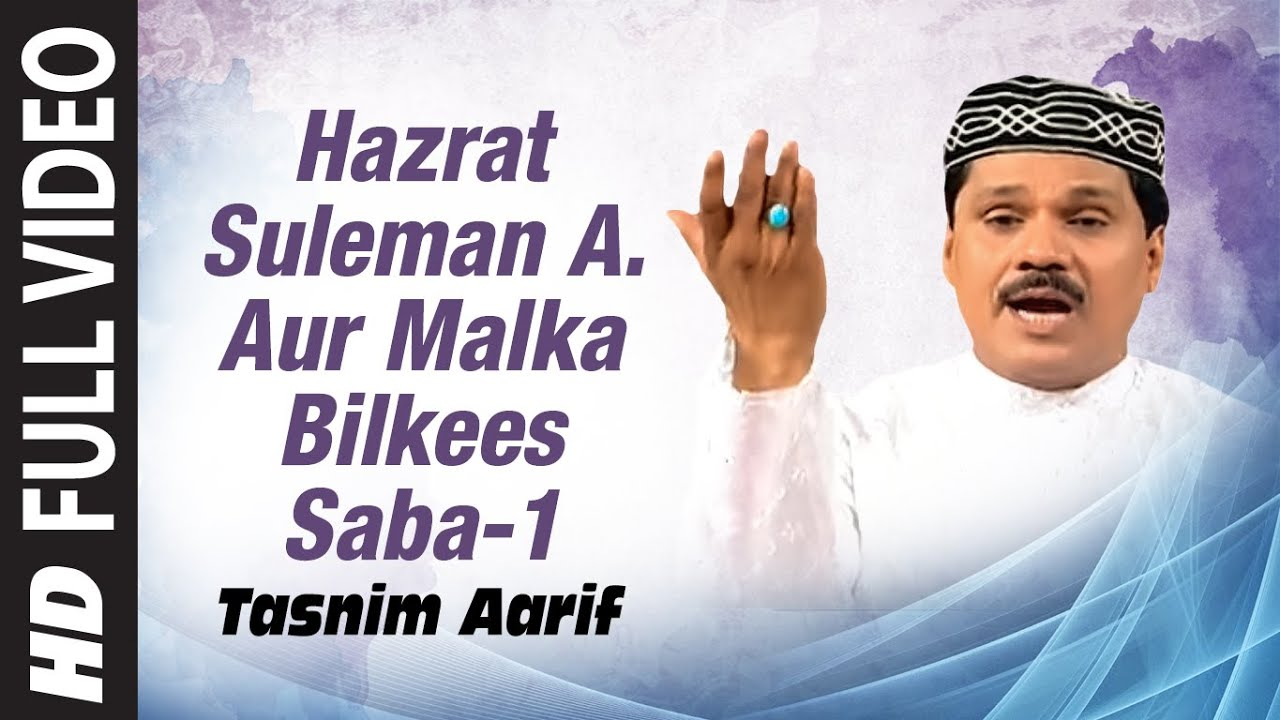 Download Hazrat Suleman Aur Malka Bilkees-Part-1 || T-Series IslamicMusic || Tasnim Aarif