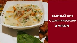 Сырный суп с грибами на мясном бульоне, рецепт с мясом