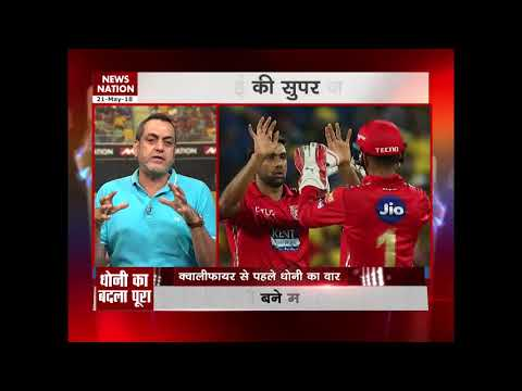 IPL 2018, CSK vs KXIP: Chennai win by 5 wickets, ends Punjab's play-off dreams