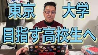 高1生徒、東京大学に合格するには?東京大学が求める人物像とは【東大受験】