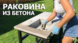 Раковина из бетона своими руками | Diy concrete sink