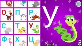 Русский алфавит для детей. Азбука с животными. Для самых маленьких от 3-х лет. Учим букви.