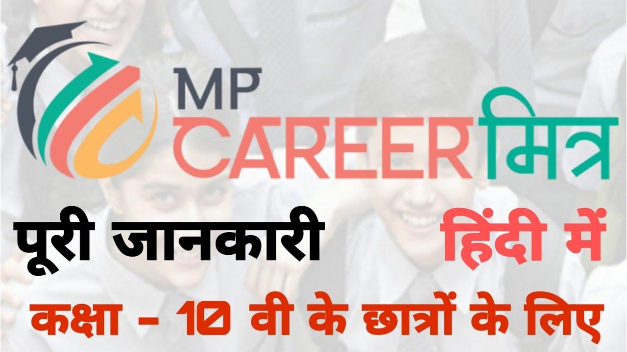 MP Career Mitra App में कैसे लॉगिन करें, पासवर्ड कैसे प्राप्त करें, कक्षा  10वी के छात्रों