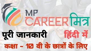 MP Career Mitra App में कैसे लॉगिन करें, पासवर्ड कैसे प्राप्त करें, कक्षा 10वी के छात्रों के लिए