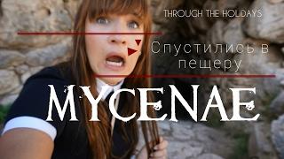 МИКЕНЫ | Зомби в ПЕЩЕРЕ | GREECE