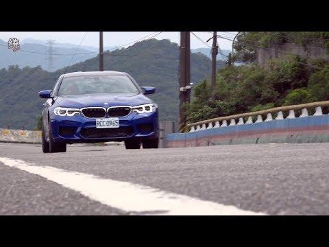【統哥】最強市售M POWER:2018 BMW M5 統哥試駕 - YouTube
