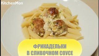 Видео рецепт блюда: фрикадельки в сливочном соусе