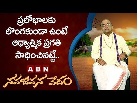 Garikapati Narasimha Rao About Information Sharing and Sleep | Nava Jeevana Vedam | ABN Telugu teluguvoice
