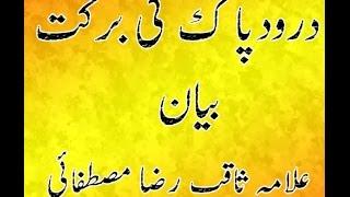 Durood ki Barkat by Allama Saqib Raza Mustafai