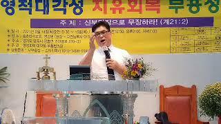송추반석교회/성회/영성대각성부흥사협의회/민병호목사설교