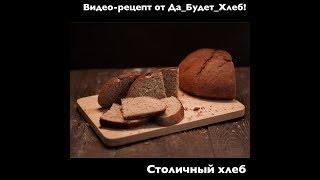 Столичный хлеб