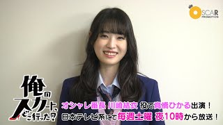 2019年4月20日(土)スタートの日本テレビ系土曜ドラマ 「俺のスカート...