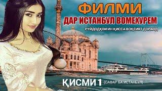 ФИЛМИ ДАР ИСТАНБУЛ ВОМЕХУРЕМ 2019 new film meet me in Istanbul 2019