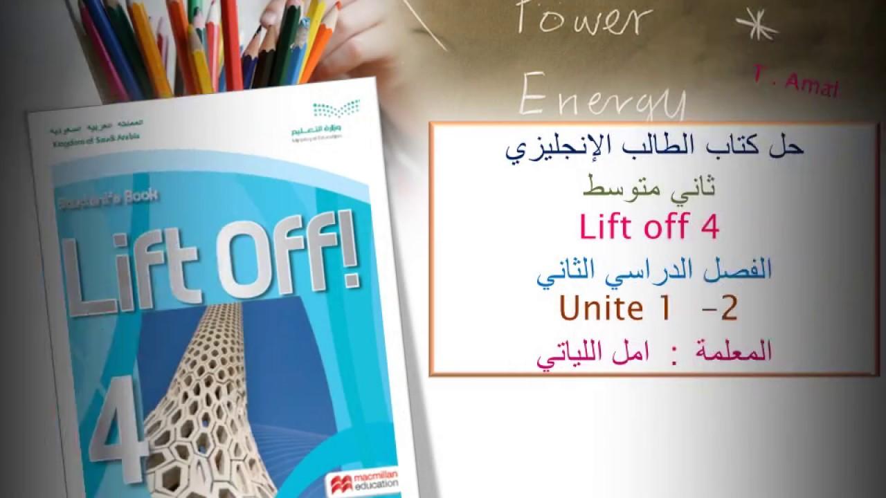 حل كتاب الطالب ثاني متوسط ف 2 Lift Off 4 الوحدة 1 و2 Youtube