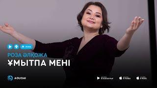 Роза Алкожа - Умытпа мени (аудио)