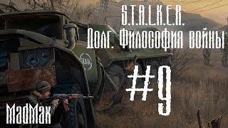 Прохождение STALKER: ТЧ [Долг. Философия войны]. Часть 9 - Сопровождающий