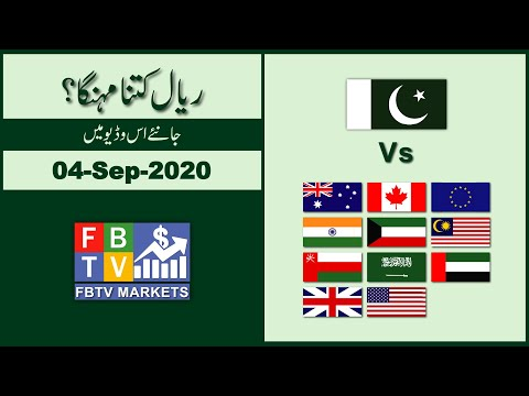 Saudi Riyal Rate Today   04-Sep-2020   Forex Exchange Currency Rates   SAR to PKR   FBTV Markets