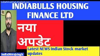 INDIABULLS  HOUSING FINANCE PRICE LATEST NEWS UPDATES INDIAN SHARE MARKET खबर नया अपडेट