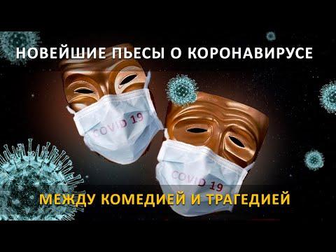 Коронавирус в новейшей литературе и театре. Основные тенденции в описании пандемии в текстах.