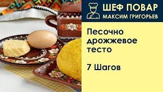Песочно-дрожжевое тесто . Рецепт от шеф повара Максима Григорьева