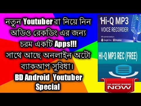Best High Quality Voice Recorder Premium Version   How to Get Best Premium V