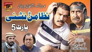 Nizamarn Nashai Part 5 | Akram Nizami | TP Comedy