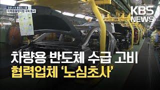 차량용 반도체 수급 고비…협력업체 '노심초사' / KB…