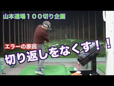 【100切り企画】ネイティブスイングの極意!!ダウンスイングはいらない!!