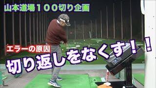 【100切り企画】ネイティブスイングの極意!!ダウンスイングはいらない!! thumbnail