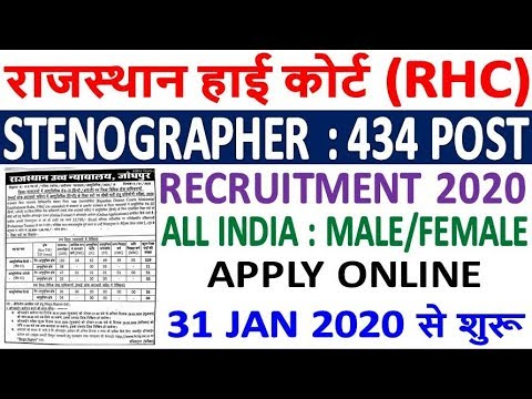 Rajasthan High Court Stenographer Recruitment 2020 | RHC Steno Hindi/English Vacancy 2020 : 434 Post