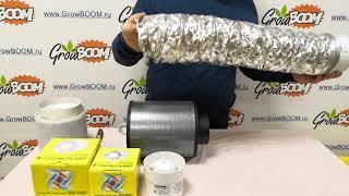 Как подобрать угольный фильтр в гроубокс