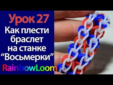 Как плести браслет из резинок на станке Восьмерки видео урок 27