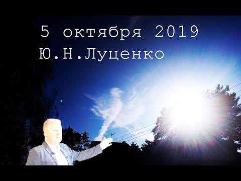 Ю.Н.Луценко - 5 октября 2019. День 1-й. А Суд идет...!
