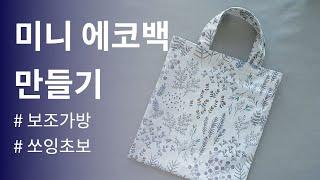 안감없는 미니에코백(보조가방/마실가방) 만들기/DIY …