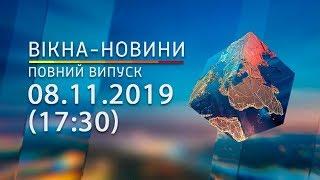 Вікна-новини. Выпуск от 08.11.2019 (17:30)   Вікна-Новини