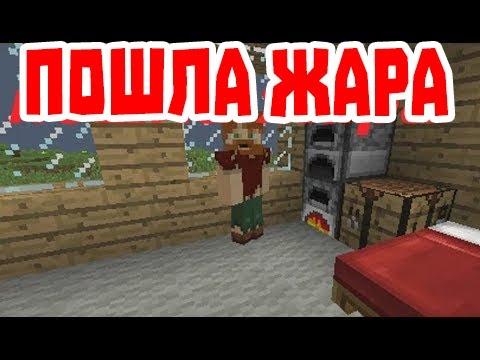 приколы в майнкрафте-ПОШЛА ЖАРА!!!