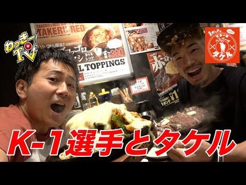 タケルで働いていたK-1選手と肉を食らう!【ステーキタケル】
