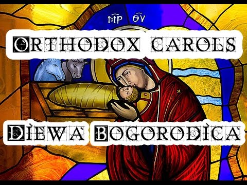 Diewa Bogorodica  - Orthodox Christmas Song - Православное Рождество Песня