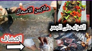 اجمل فديو صيد السمك#السمتي#البلطي والشواء على الجمر  وعثرنا على مقلع تصدير الاملاح