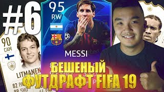 БЕШЕНЫЙ FUT DRAFT #6 | FIFA 19