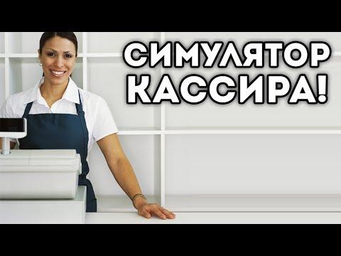 СИМУЛЯТОР КИЛЛЕРА!из YouTube · Длительность: 11 мин40 с