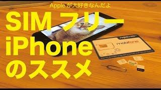iPhone6sから私は日本版SIMフリーiPhoneを使って、 様々なメリットを感...
