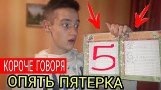 КОРОЧЕ ГОВОРЯ, ПЯТЁРКА 2