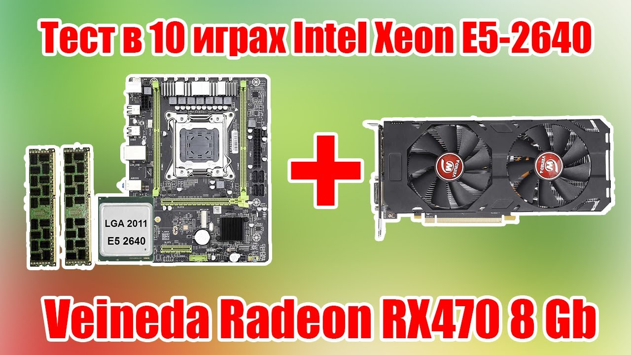 Veineda RX470 + Intel Xeon E5-2640 в 2020 году. Тест Бомж ПК в 10 играх (часть 2)