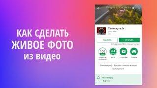 КАК СДЕЛАТЬ ЖИВЫЕ ФОТО из видео на iPhone/Android