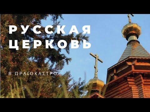 Русская церковь в Салониках,армянская таверна😍