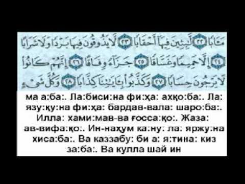 Лафасий - Ургатувчи 3 (Часть третья)