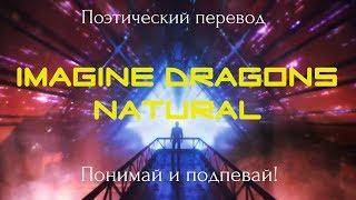 Imagine Dragons - Natural (ПОЭТИЧЕСКИЙ ПЕРЕВОД на русский язык)