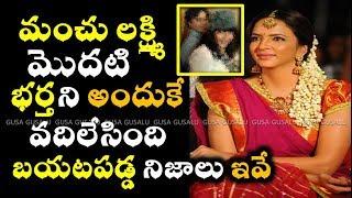 మంచులక్ష్మి మొదటి భర్తని అందుకే వదిలేసింది బయటపడ్డ నిజాలు ఇవే   manchu lakshmi first husband details